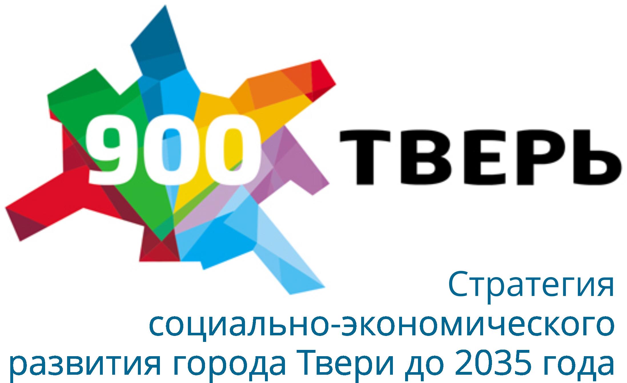 Тверь 900
